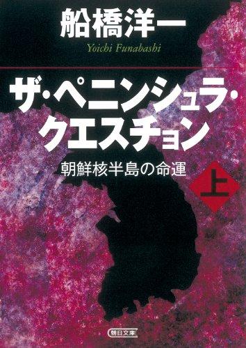 ザ・ペニンシュラ・クエスチョン 上 (朝日文庫)の詳細を見る