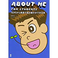 CD2枚付 ABOUT ME FOR STUDENTS