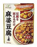 マルコメ ダイズラボ 麻婆豆腐の素 中辛 200g×5個