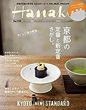 Hanako (ハナコ) 2016年 9月22日号 No.1118 [雑誌]