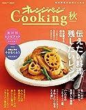 2019オレンジページCooking秋