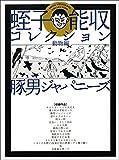 蛭子能収コレクション 豚男ジャパニーズ?動物編?