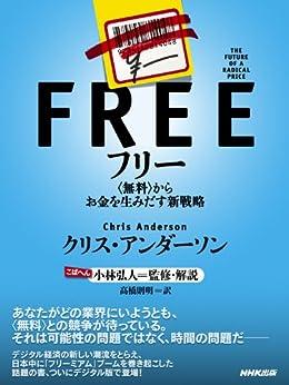 [クリス・ アンダーソン]のフリー ―<無料>からお金を生みだす新戦略
