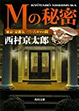 Mの秘密 東京・京都513.6キロの間 (角川文庫)
