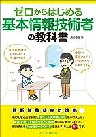 ゼロからはじめる基本情報技術者の教科書