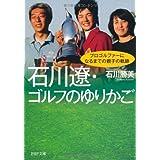 石川遼・ゴルフのゆりかご (PHP文庫)