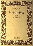 「いき」の構造 他二篇 (ワイド版 岩波文庫)