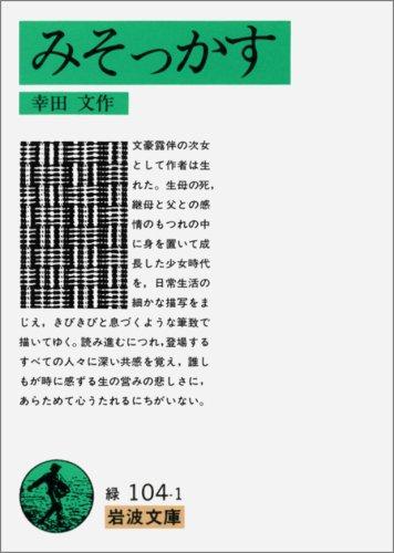 みそっかす (岩波文庫 緑 104-1)の詳細を見る