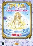 アリル~午後のお茶は妖精の国で 番外編~ / 遠藤淑子 のシリーズ情報を見る