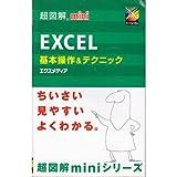 超図解mini Excel基本操作&テクニック (超図解miniシリーズ)