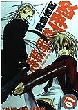 特務戦隊伊吹 1 (ヤングキングコミックス)