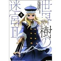 世界樹の迷宮2~六花の少女 上巻 (IDコミックス REXコミックス)