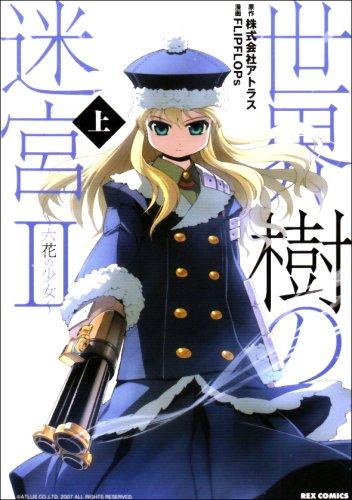 世界樹の迷宮2~六花の少女 上巻 (IDコミックス REXコミックス)の詳細を見る