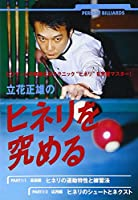 立花正雄のヒネリを究めるPart1.2 [DVD]