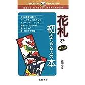 花札を初めてやる人の本―花合わせ、コイコイからオイチョカブまで (TSUCHIYAの遊びディクショナリー)
