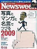 Newsweek (ニューズウィーク日本版) 2009年 12/23号 [雑誌]