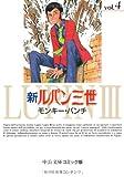 新ルパン三世 (4) (中公文庫―コミック版 (Cも1-4))