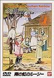 南の虹のルーシー(4) [DVD]