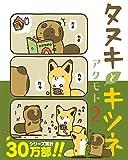 タヌキとキツネ 2 (リラクトコミックス)