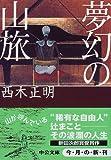 夢幻の山旅 (中公文庫)