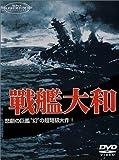戦艦大和 [DVD]