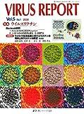 VIRUS REPORT〈Vol.5 No.1 2008〉特集 ウイルスワクチン