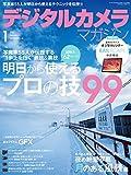 デジタルカメラマガジン2017年1月号