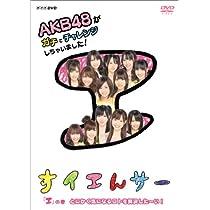NHK DVD すイエんサー AKB48がガチでチャレンジしちゃいました!「エ」の巻『とにかく気になるコトを解決した~い!』