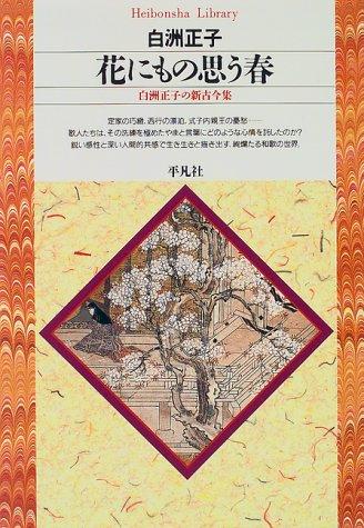 花にもの思う春—白洲正子の新古今集 (平凡社ライブラリー)