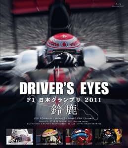 Driver's Eyes F1日本グランプリ 2011 鈴鹿 [Blu-ray]