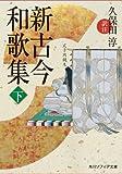 新古今和歌集 下 (角川ソフィア文庫)