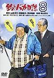 釣りバカ日誌 8[DVD]