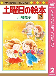 土曜日の絵本 2 (マーガレットコミックスDIGITAL)