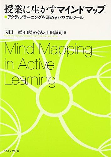 授業に生かすマインドマップ: アクティブラーニングを深めるパワフルツール