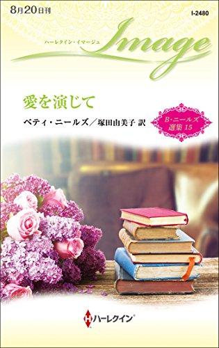 愛を演じて ベティ・ニールズ選集 15 (ハーレクイン・イマージュ)