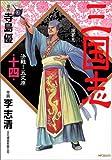 三国志 第14巻 決戦!五丈原 (MFコミックス)