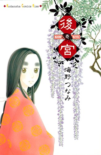 後宮(1) (Kissコミックス)の詳細を見る