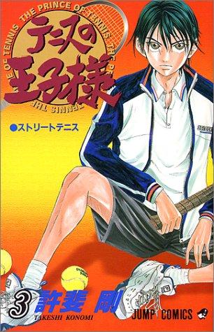 テニスの王子様 3 (ジャンプコミックス)