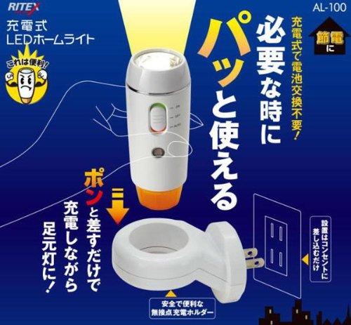 RITEX ライテックス 充電式LEDホームライト <あかりセンサー搭載> AL-100