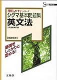 シグマ基本問題集英文法―新課程版 (シグマベスト―理解しやすいシリーズ) 画像