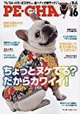 PE・CHA Vol.16 (タツミムック) 画像