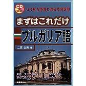 まずはこれだけ ブルガリア語 (CD BOOK)