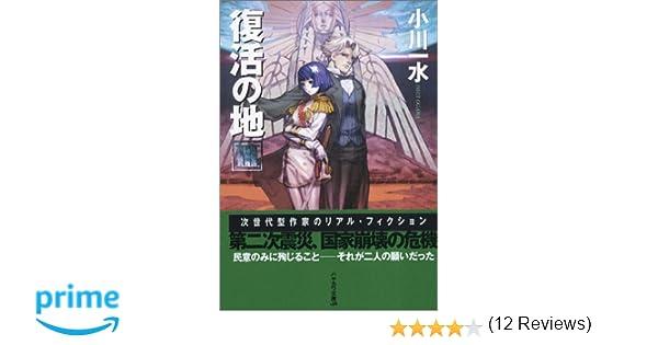 復活の地〈3〉 (ハヤカワ文庫JA)...