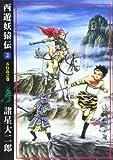 西遊妖猿伝 (2) (希望コミックス (301))