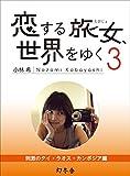恋する旅女、世界をゆく3 刺激のタイ・ラオス・カンボジア編