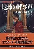 地球の呼び声 (ハヤカワ文庫SF―帰郷を待つ星)