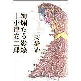 絢爛たる影絵―小津安二郎