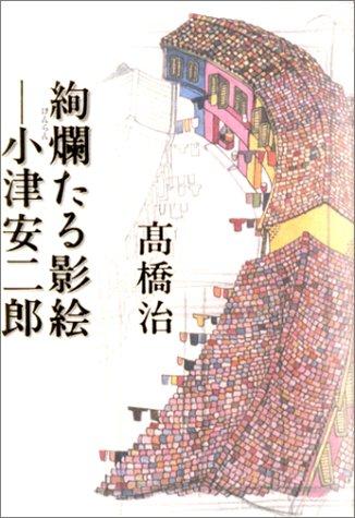 絢爛たる影絵―小津安二郎の詳細を見る