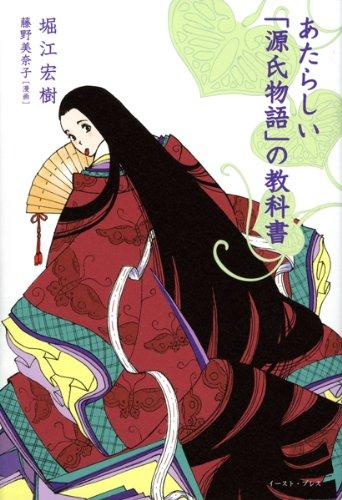 あたらしい「源氏物語」の教科書の詳細を見る
