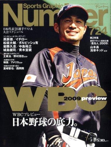 Sports Graphic Number (スポーツ・グラフィック ナンバー) 2009年 3/19号 [雑誌]の詳細を見る